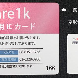 変形ICカード対応のご案内