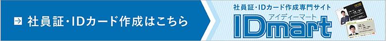 社員証・IDカード作成はこちら→社員証・IDカード作成専門サイトIDmartへ