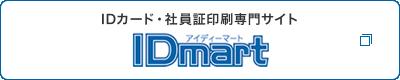 IDカード・社員証印刷専門サイト IDmart