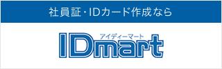 社員証・IDカード作成ならIDmart