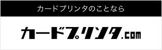 カードプリンタのことならカードプリンタ.com