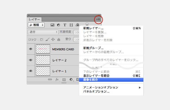 Adobe Photoshop®データ作成方法