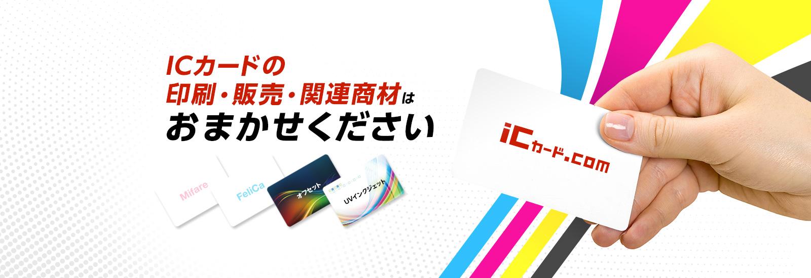 ICカードの印刷・販売・エンコードはおまかせください