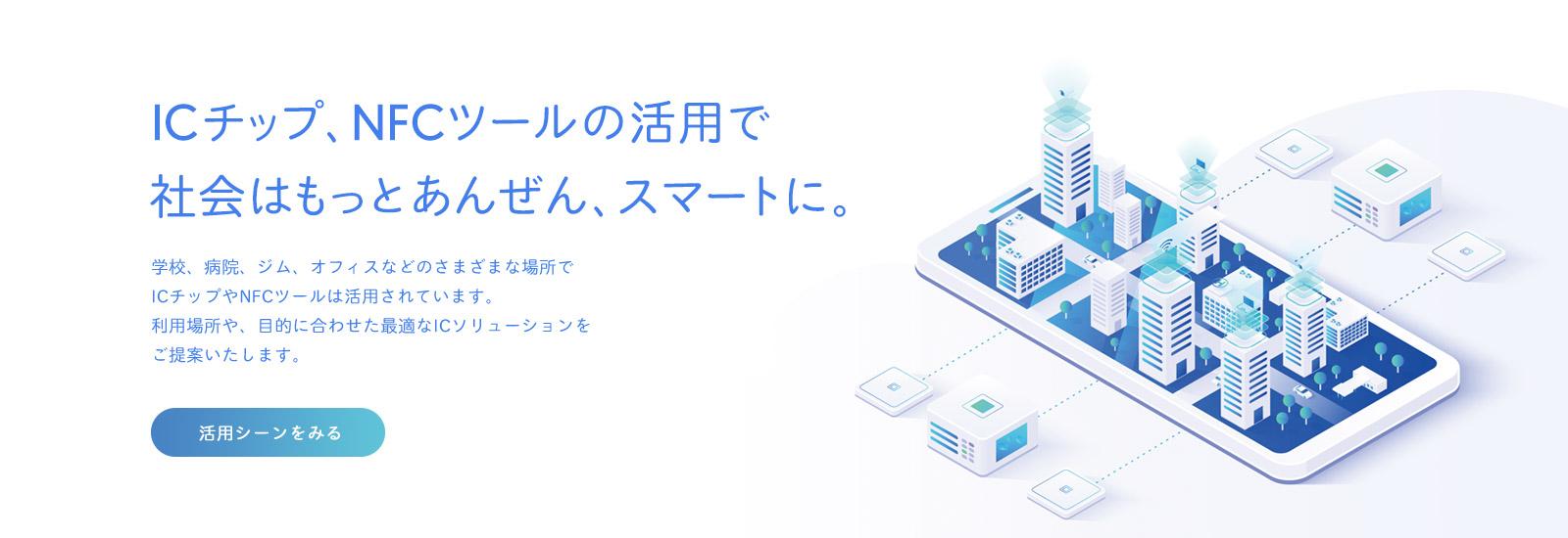ICチップ、NFCツールの活用で社会はもっとあんぜん、スマートに。