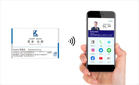 NFCスマート名刺のサンプル写真