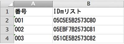IDm紐付けリスト